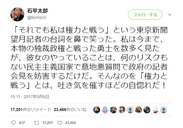望月衣塑子記者に対する石平氏のツイート