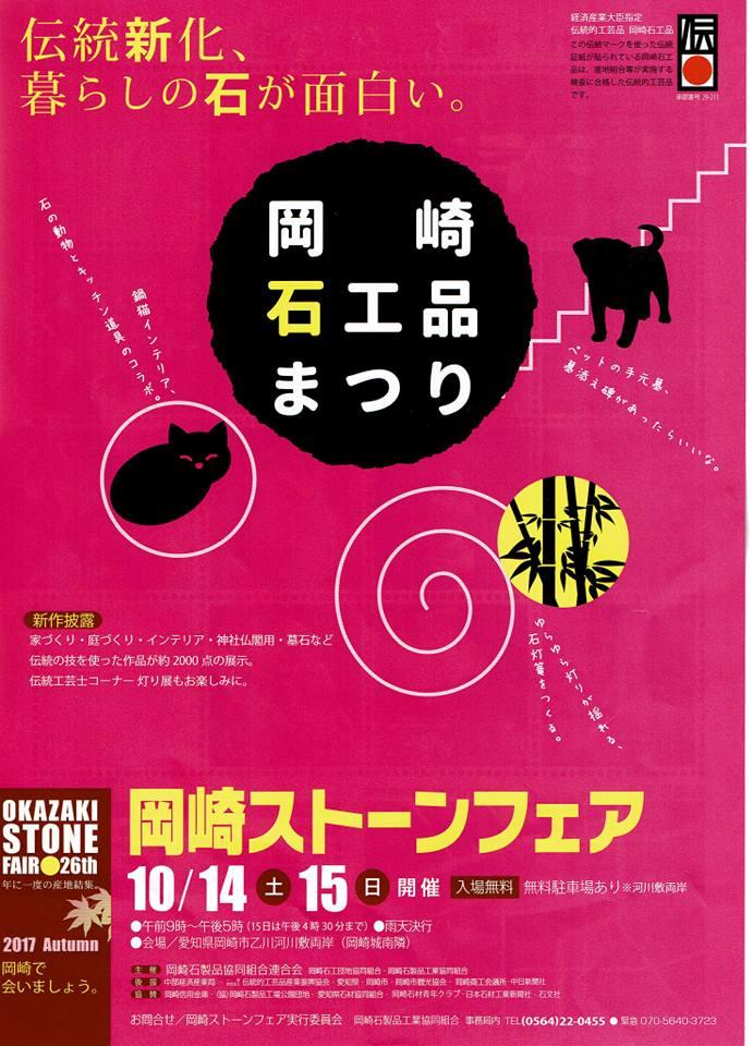 岡崎ストーンフェア2017