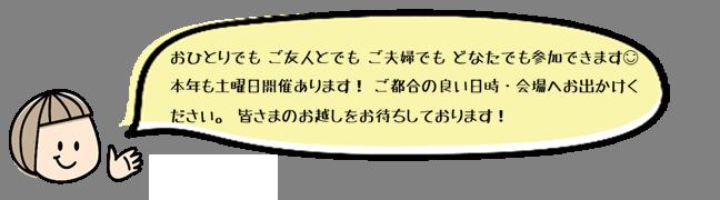 2019年岡崎友の会家事と家計の講習会02