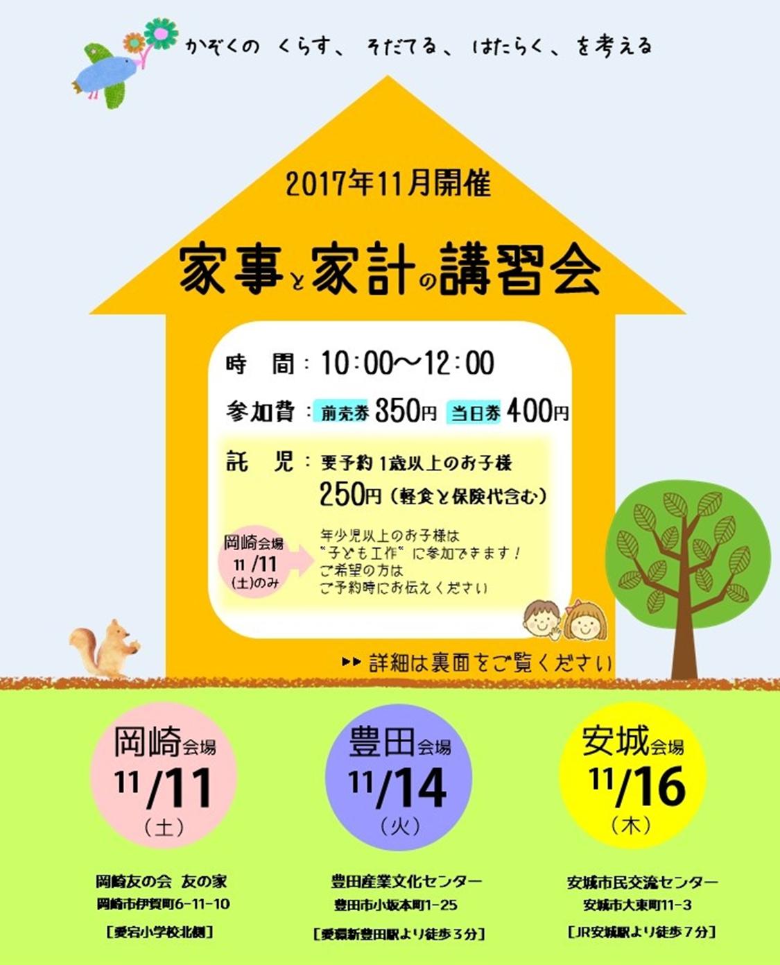2017年岡崎友の会家事と家計講習会01