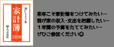 2017年 岡崎友の会家計簿つけ方勉強会