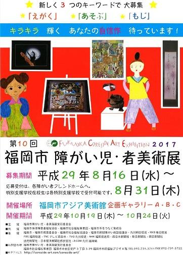 福岡市障がい児・者美術展