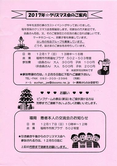 福岡クリスマス会641