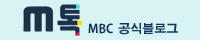 mbc公式ブログ-200PX