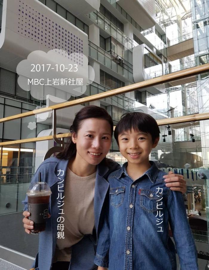 20171023-2136 MBC上岩新社屋 母親役とKK