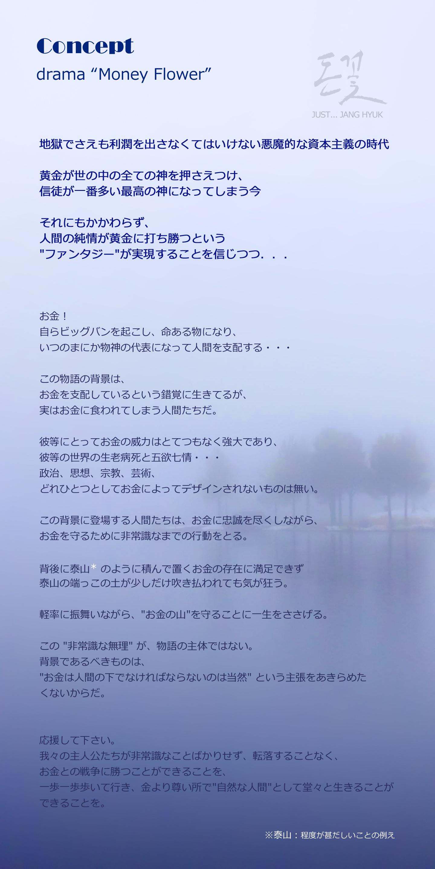 企画意図 翻訳