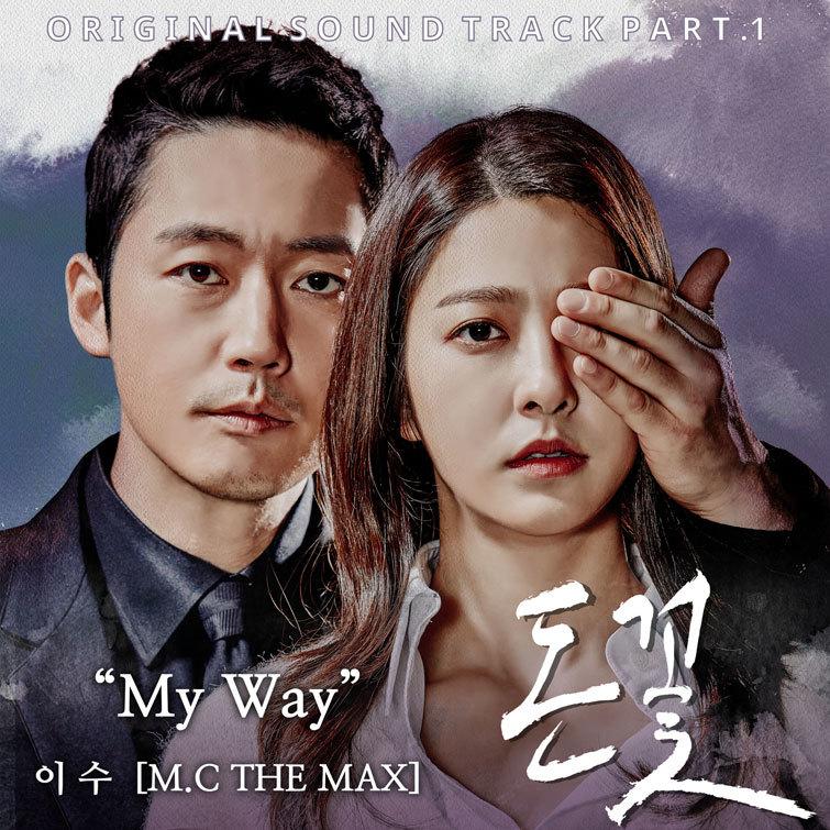 20171110-OST-MY WAY