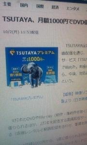171003_TSUTAYA.jpg