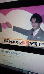 171005_花田優一さん