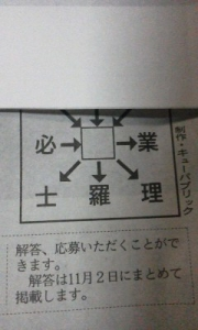 171025_クイズしゅうよぶ