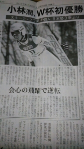 171121 ジャンプ小林潤選手