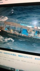 171205 北朝鮮漁船