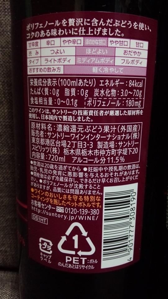 濃いワイン2