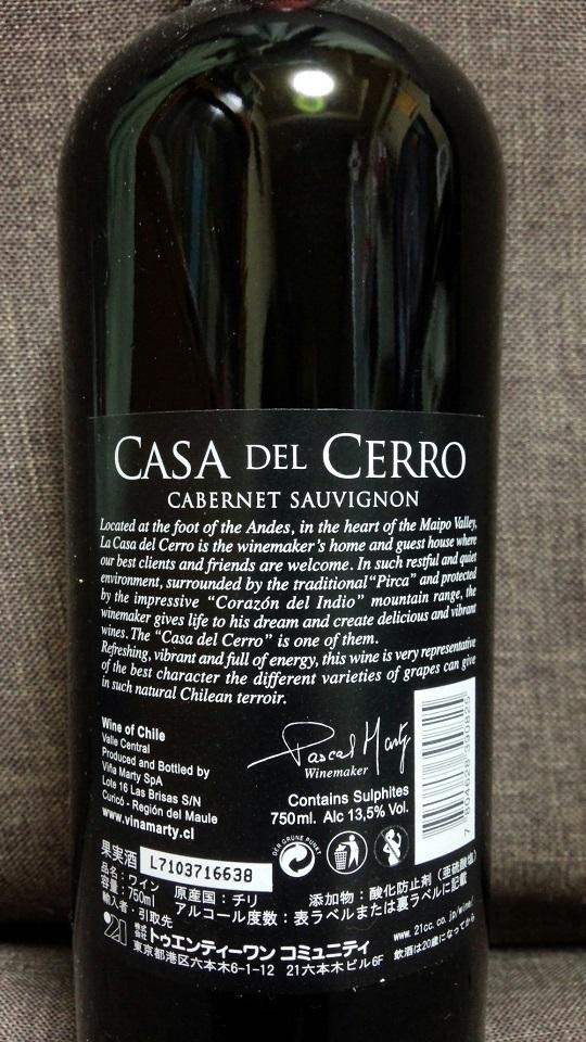 チリワイン2