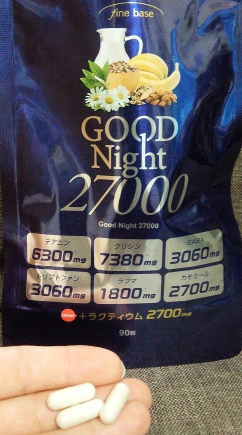 おやすみ3