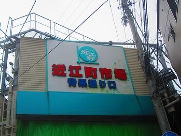 20171014⑥近江市場