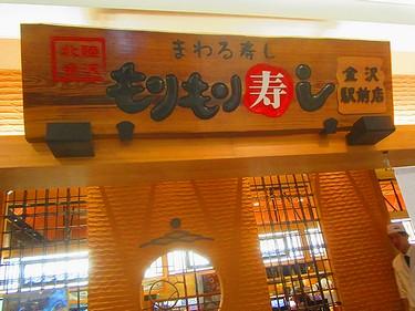20171014⑧もりもり寿し (2)