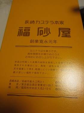20171021福砂屋カステラ