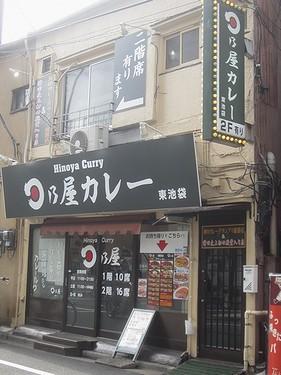 20171115日之屋カレー (1)