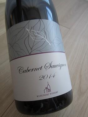 20171223 (13)楠ワイン