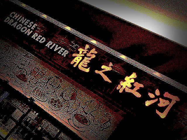 DRAGON_RED_RIVER_Choura_tantanmen_01.jpg