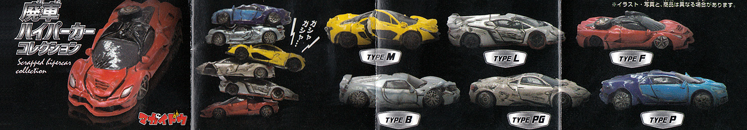 Scrapping_hyper-car_collection_02.jpg
