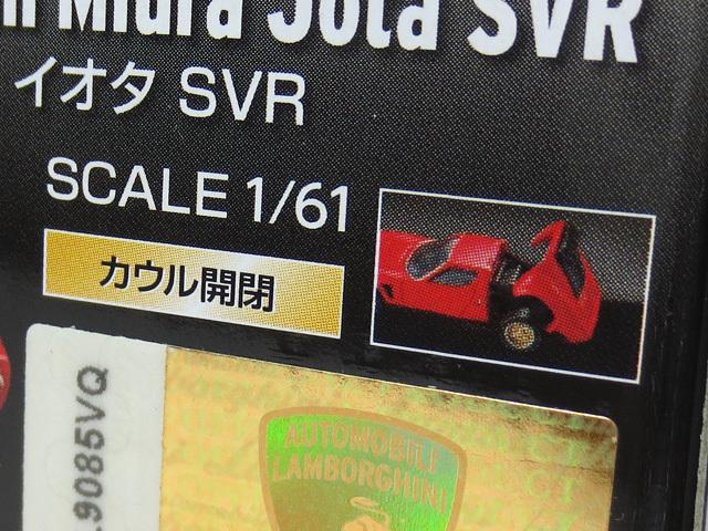 Tomica_Premium_No5_Miura_Jota_SVR_05.jpg
