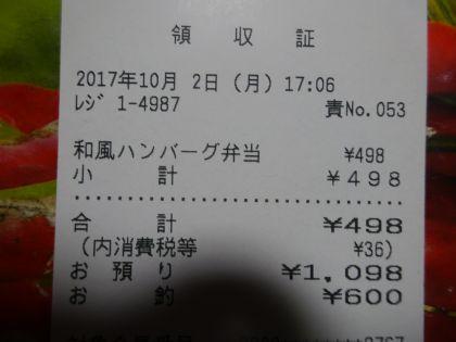 mini_DSC03389_201710021715211b4.jpg
