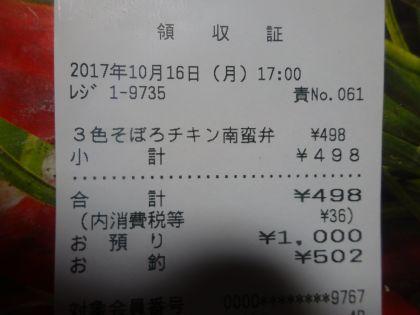 mini_DSC03593_20171016171357f23.jpg