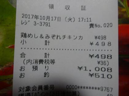 mini_DSC03609_2017101717384572f.jpg