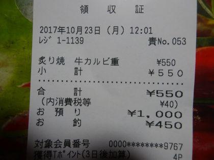 mini_DSC03672_20171023125218f13.jpg