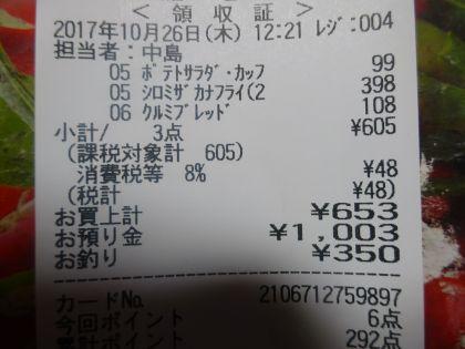 mini_DSC03734_201710261253370aa.jpg