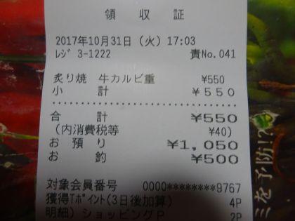 mini_DSC03791_20171031173214e7e.jpg