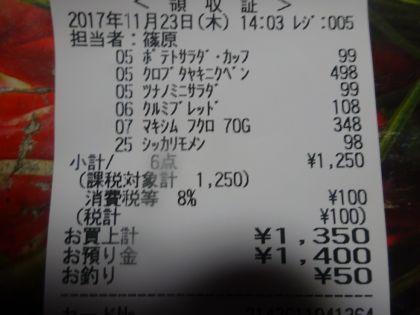 mini_DSC04136_20171123142923d9b.jpg