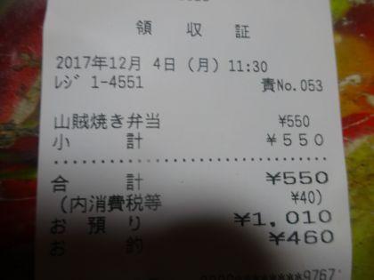 mini_DSC04281_201712041534134eb.jpg