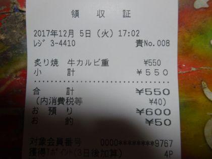mini_DSC04302_201712051726430da.jpg