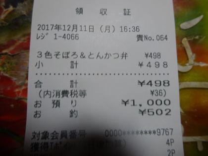 mini_DSC04406_20171211164814d6e.jpg