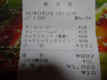 mini_DSC04419_20171212125857a26.jpg