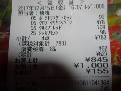 mini_DSC04495_2017121516501706b.jpg