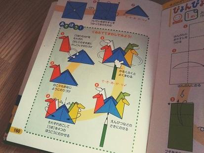 折り紙本④