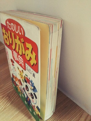 折り紙本②