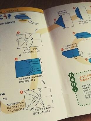 折り紙本③