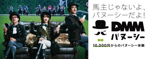 【競馬】大量売れ残りのDMMバヌーシー、炎上鎮火のため言論統制を開始!