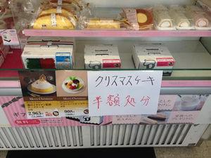 【競馬板】半額ケーキねえぞ!半額ケーキねえぞ!半額ケーキねえぞ!