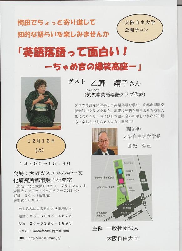 大阪自由大学