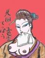 浮世絵歌麿 (3)