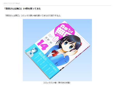 「森田さんは無口」14巻を買ってきた