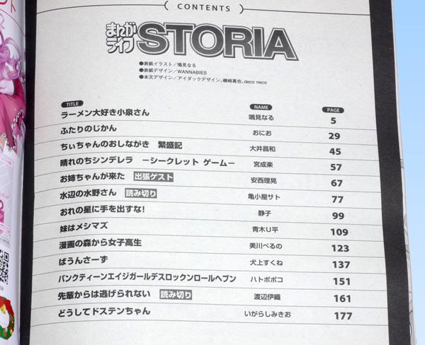 まんがライフSTORIA Vol.27 目次ページ