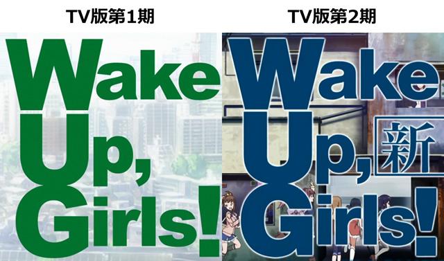 『Wake Up, Girls!』旧作と新章のタイトルロゴを比較