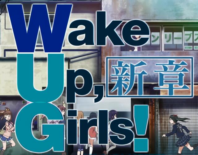 『Wake Up, Girls!新章』 タイトルロゴとフォントを重ねてみた